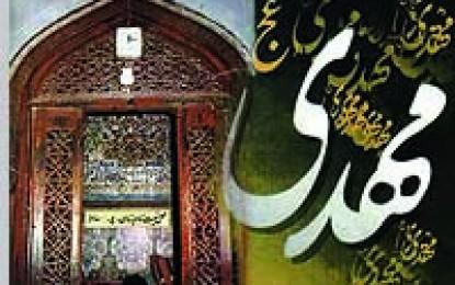 معرفت امام زمان از دیدگاه شیخ صدوق-۳