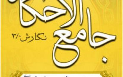 نرم افزار جامع الاحکام نسخه جدید ۳٫۱