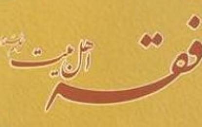 ویژگى های فقه اهل بیت (ع)-۱