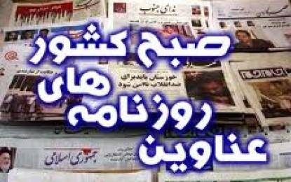 عناوین خبری روزنامههای امروز