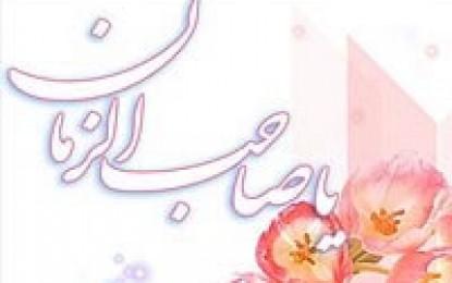 امام زمان(عج) در قرآن